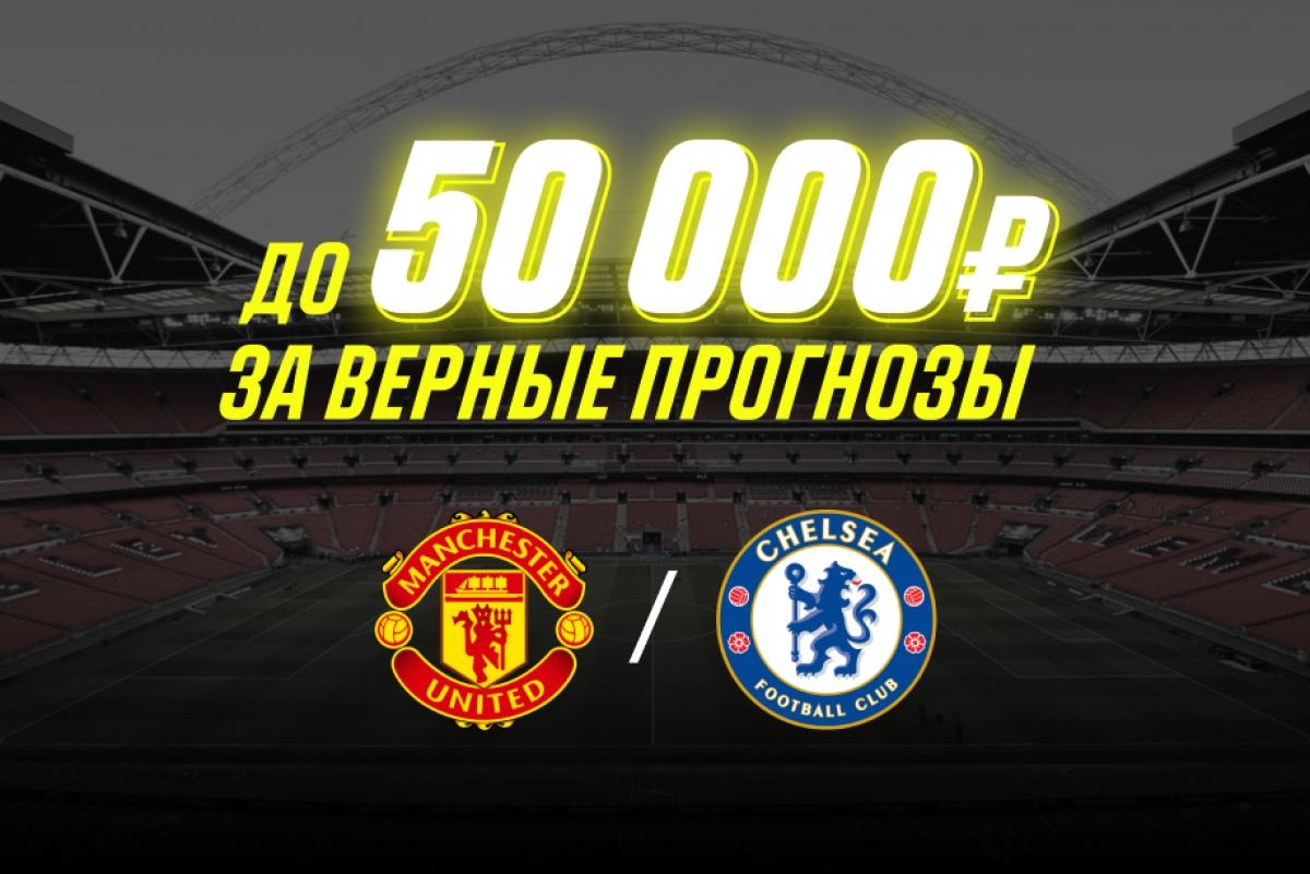 50000 от Parimatch за правильный прогноз на матч «МЮ» – «Челси»