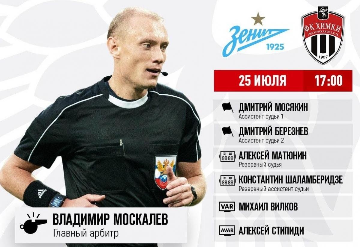 Кто станет обладателем Кубка России-2019/2020?