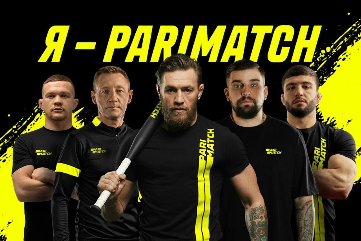 Петр Ян, Андрей Тихонов и Баста стали героями новой рекламной кампании PARIMATCH