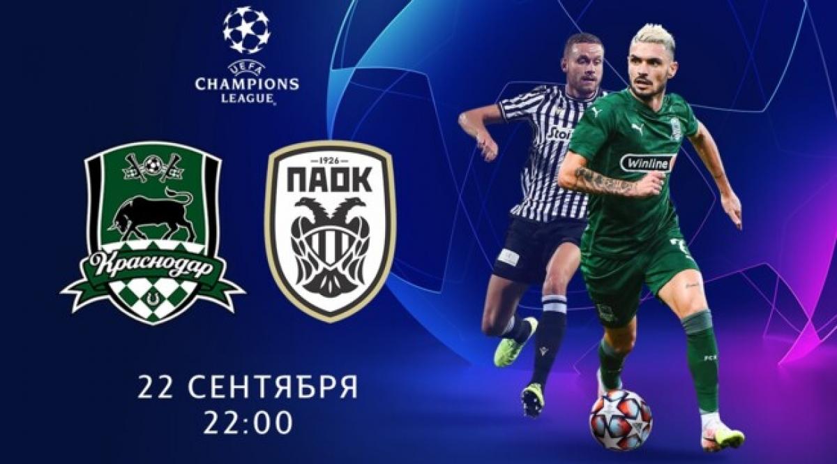 ПАОК не проиграет в Краснодаре