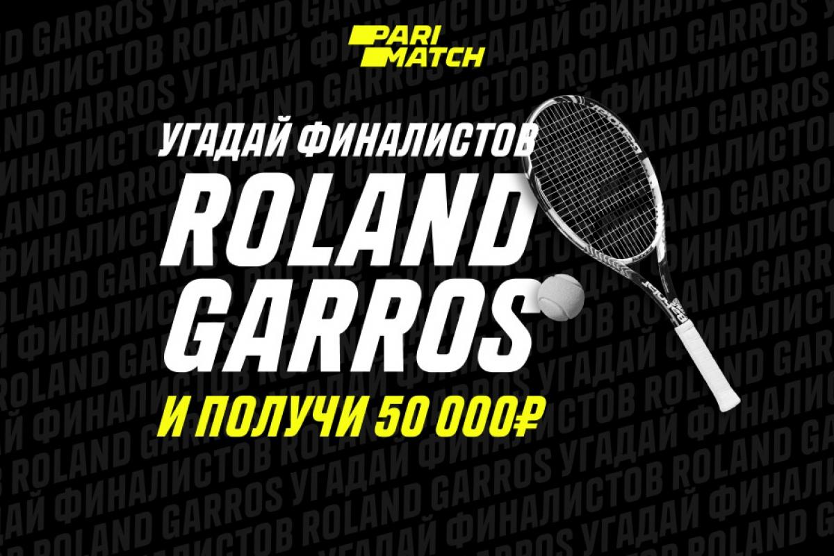 Parimatch подарит 50000 рублей за прогнозы на финалы Roland Garros-2020