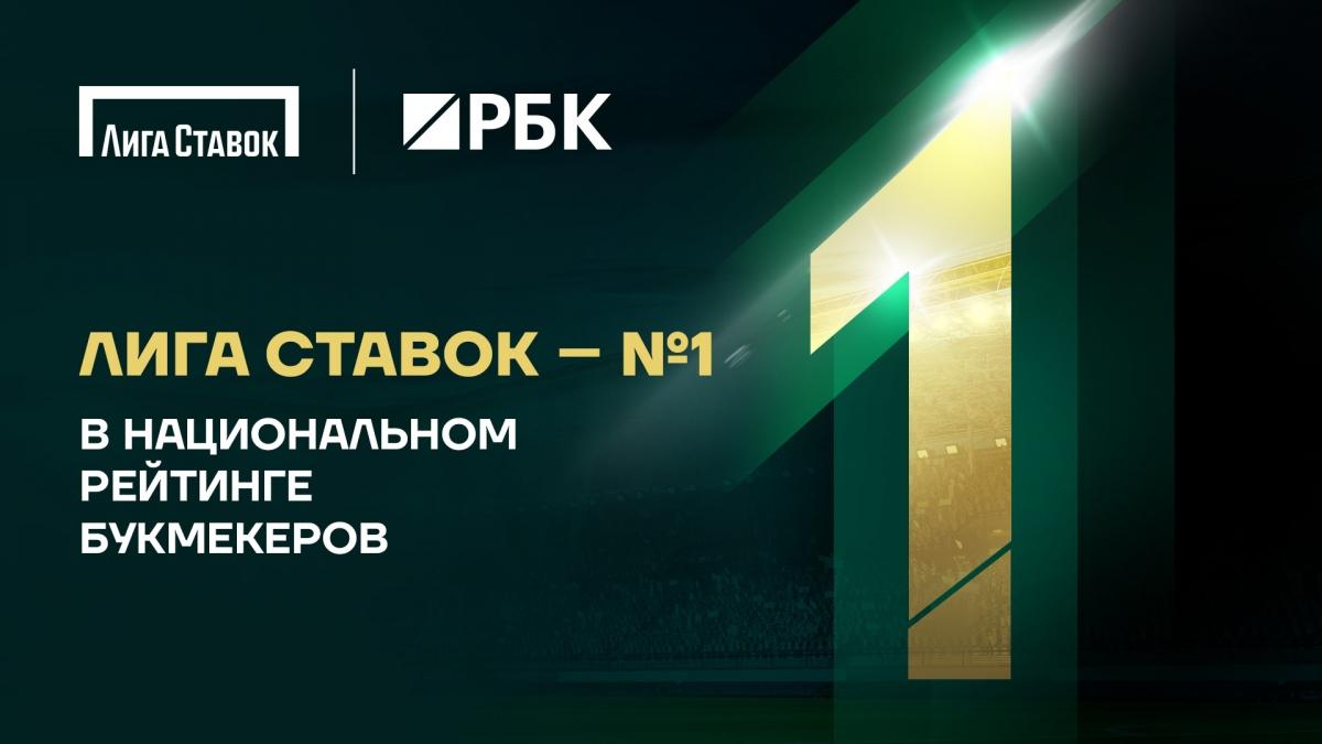 БК «Лига Ставок» — лидер Национального рейтинга букмекеров