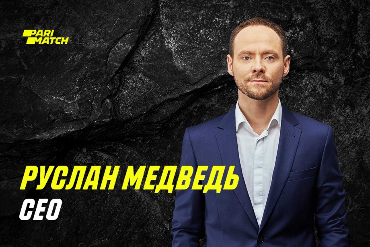 Руслан Медведь возглавил Parimatch в России в качестве CEO