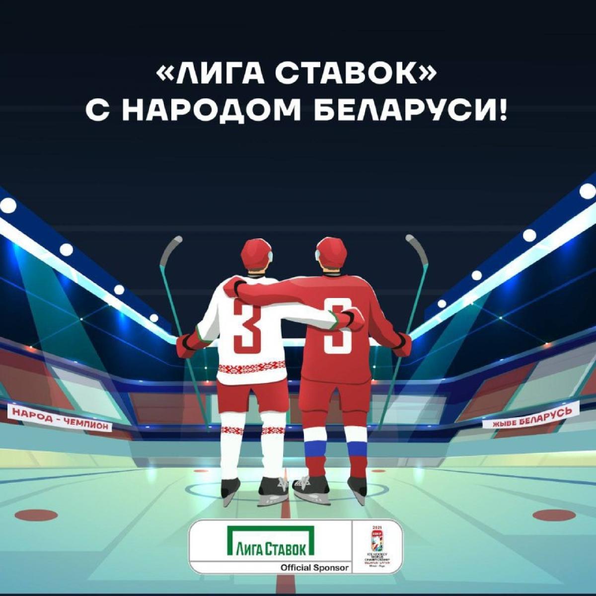 «Лига Ставок» поддерживает народ Беларуси