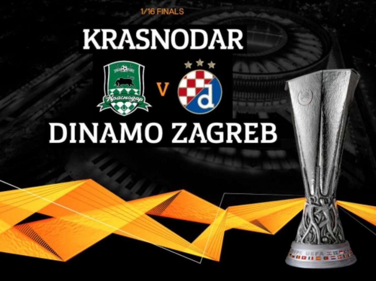 «Краснодар» - «Динамо» Загреб