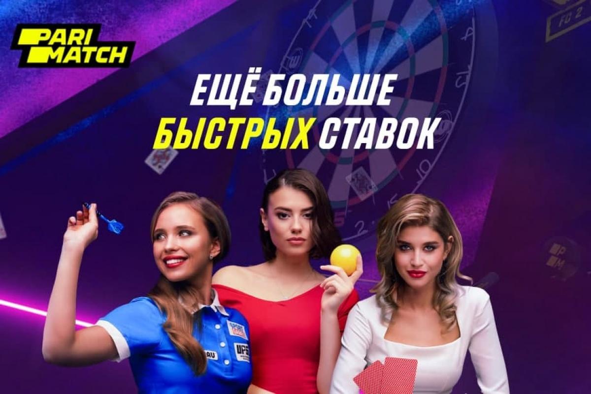 Parimatch добавил новые игры в «быстрые ставки»