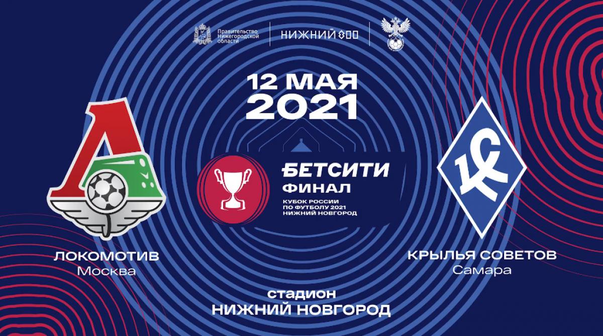 Сможет ли «Локомотив» обыграть «Крылья Советов» в основное время?