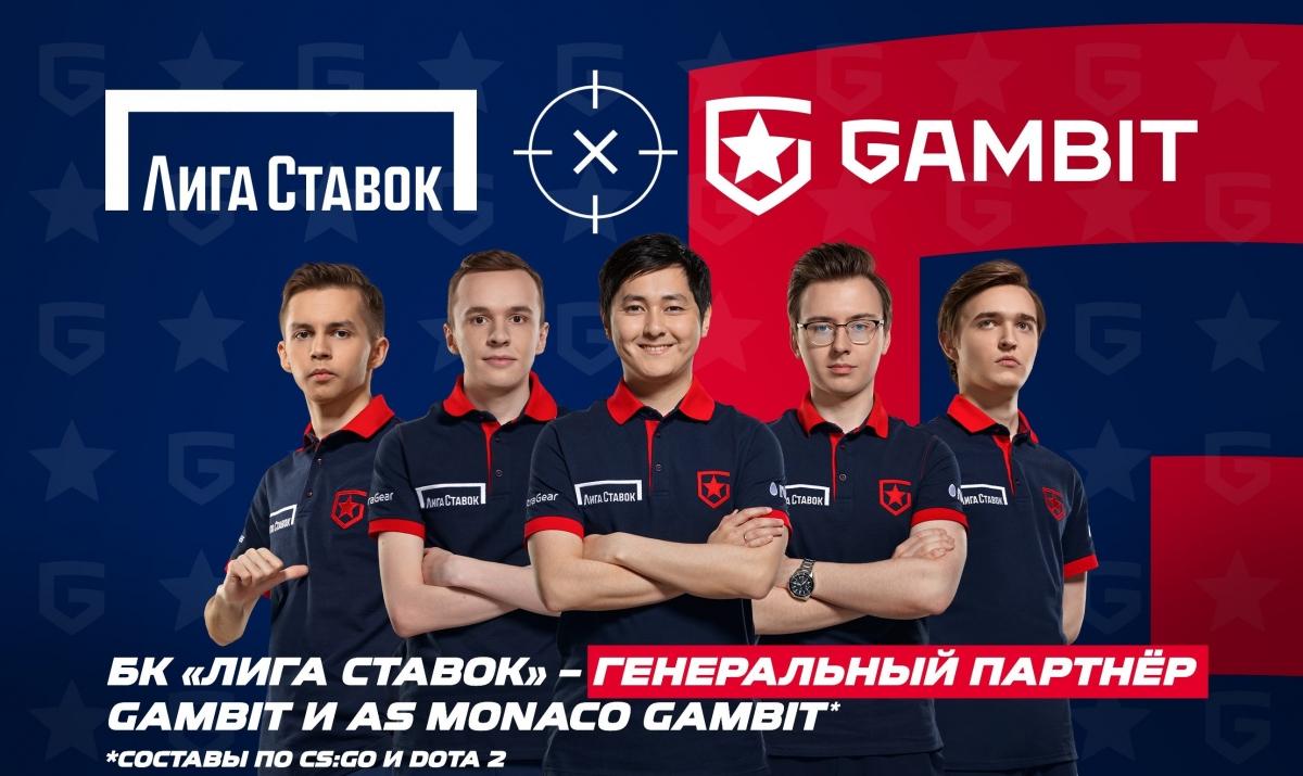 «Лига Ставок» становится генеральным партнёром Gambit Esports и AS Monaco Gambit