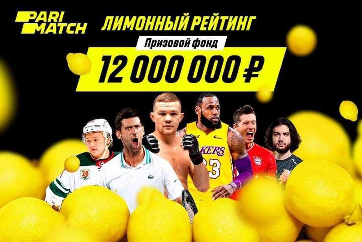 Parimatch разыграет 12 000 000 рублей
