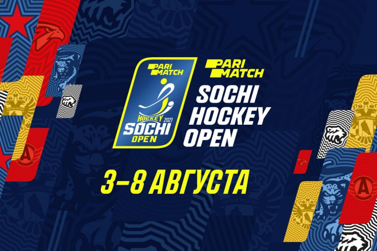 Parimatch Sochi Hockey Open-2021 пройдёт в Сочи с 3 по 8 августа