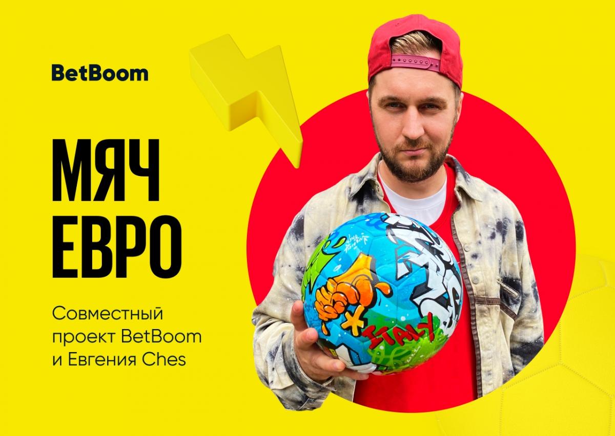 Мяч Евро – совместный проект BetBoom и Евгения Ches