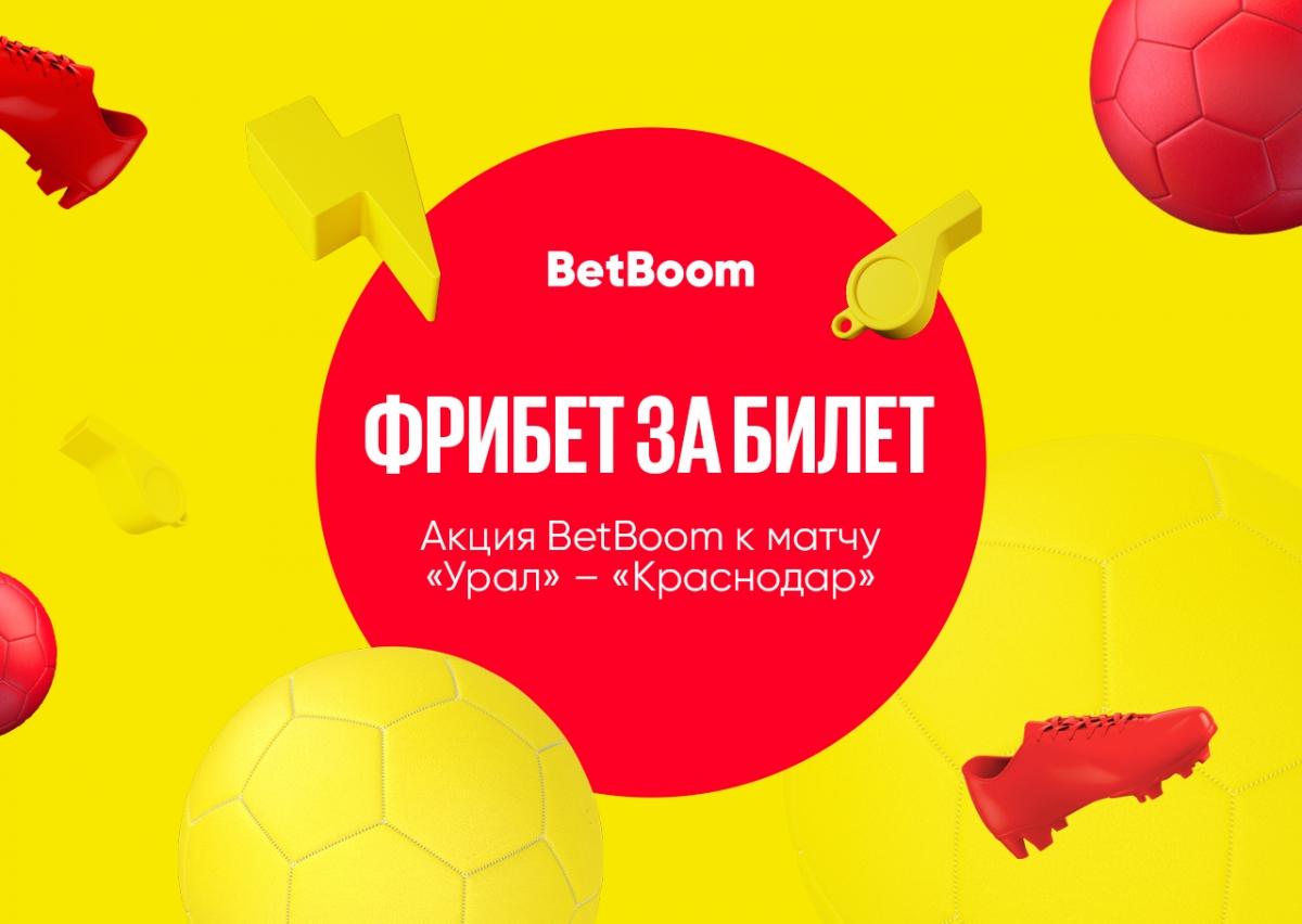 Акция BetBoom к матчу «Урал» – «Краснодар»