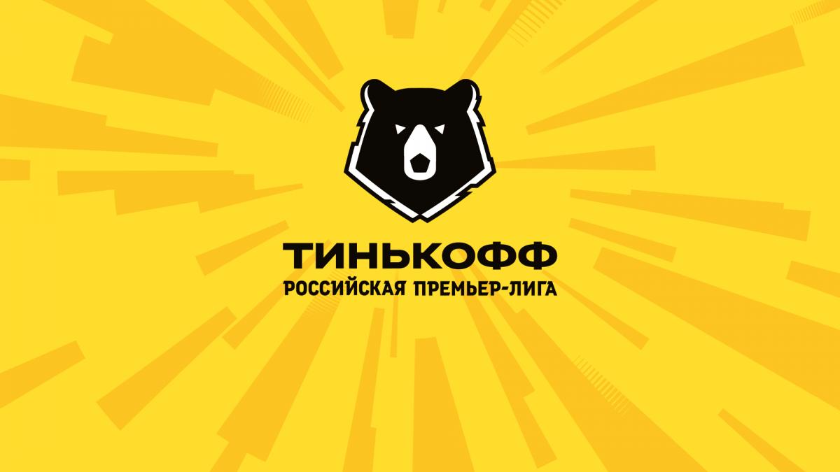 «Рубин» - «Урал». Прогноз на матч РПЛ