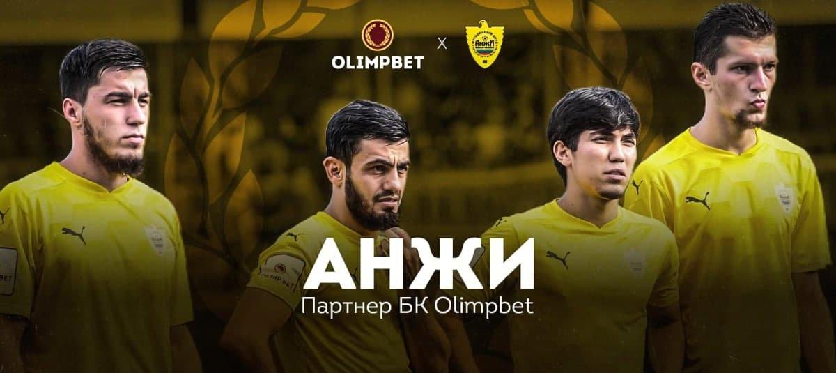 Букмекерская компания Olimpbet – титульный спонсор «Анжи»