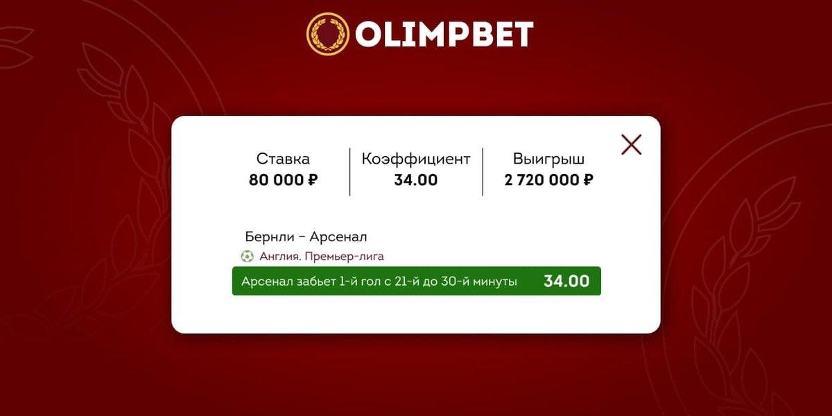 Безумная ставка на гол «Арсенала» принесла клиенту Olimpbet почти 3 миллиона рублей