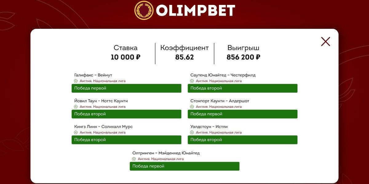 Клиент БК Olimpbet выиграл 856200 рублей на матчах 5-й английской лиги