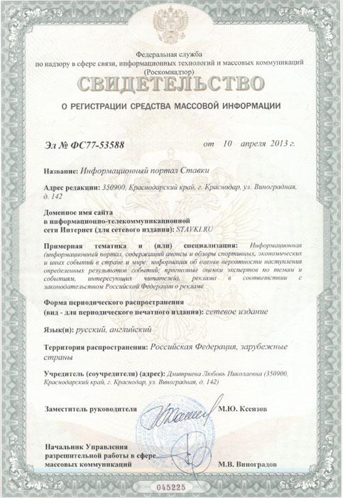 Свидетельство о регистрации средства массовой информации